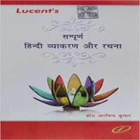 印地语语法书籍 制造商