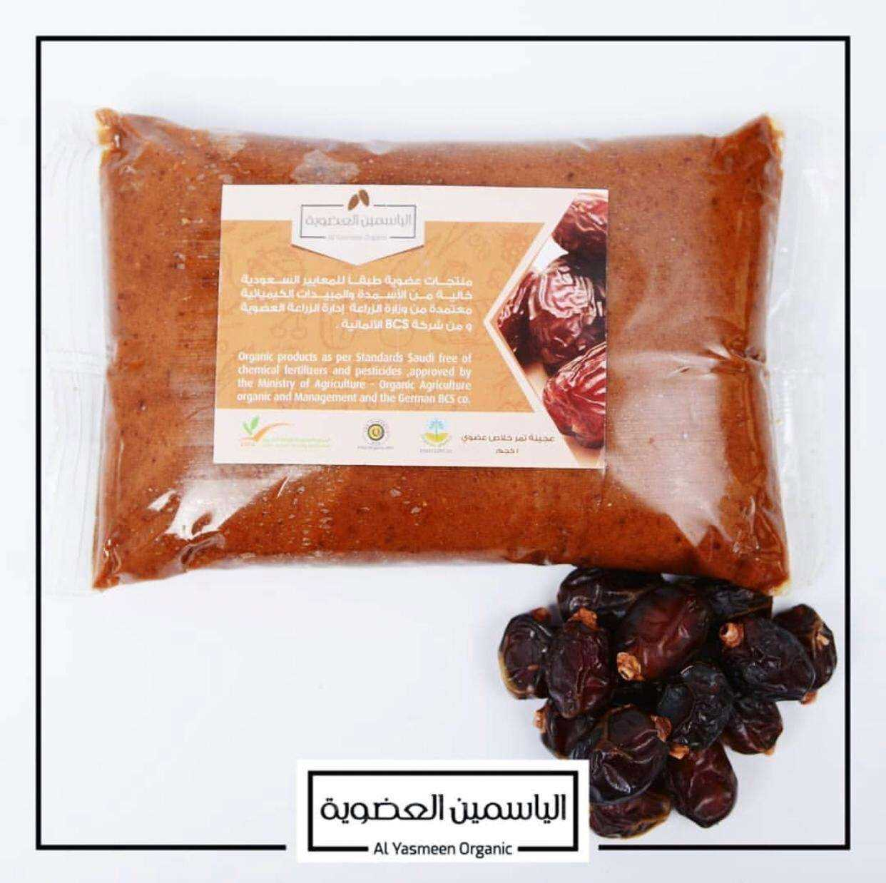 Organic Date And Date Paste