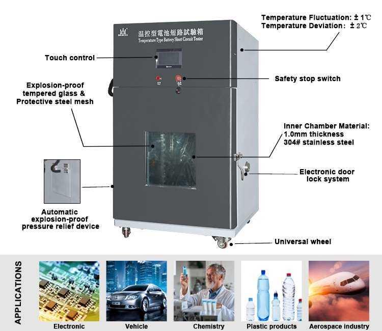 实验室设备二次电池温度控制外部